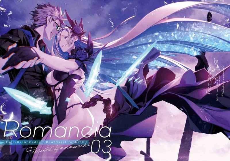 Romancia03 [m.m.m.(三輪士郎)] Fate/Grand Order