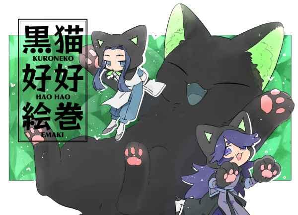 黒猫好好絵巻 [ebisenbey(wa)] 羅小黒戦記