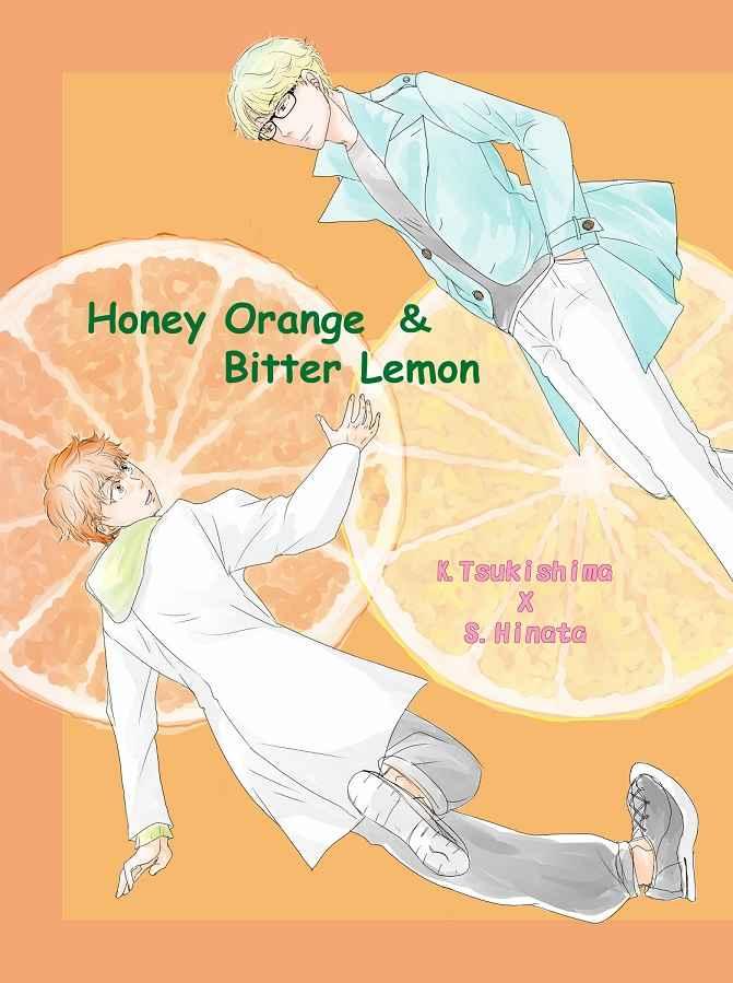 Honey Orange&Bitter Lemon [kaprico(かぷこ)] ハイキュー!!