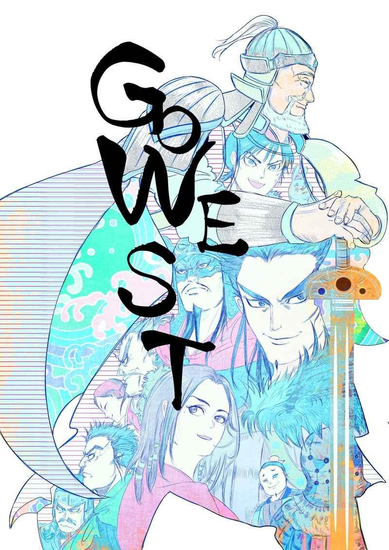 GO WEST [けむくじゃらぶ(卯三郎)] キングダム