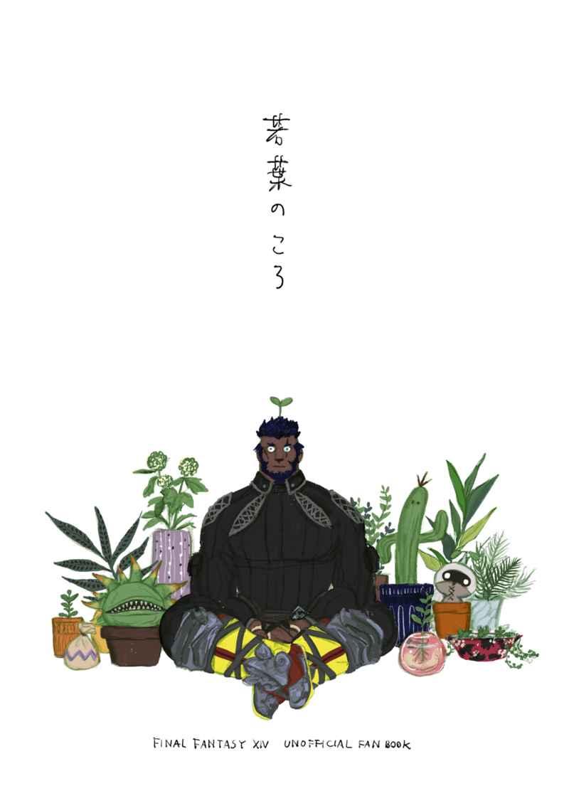 若葉のころ [鷹歌(とぴお)] ファイナルファンタジー