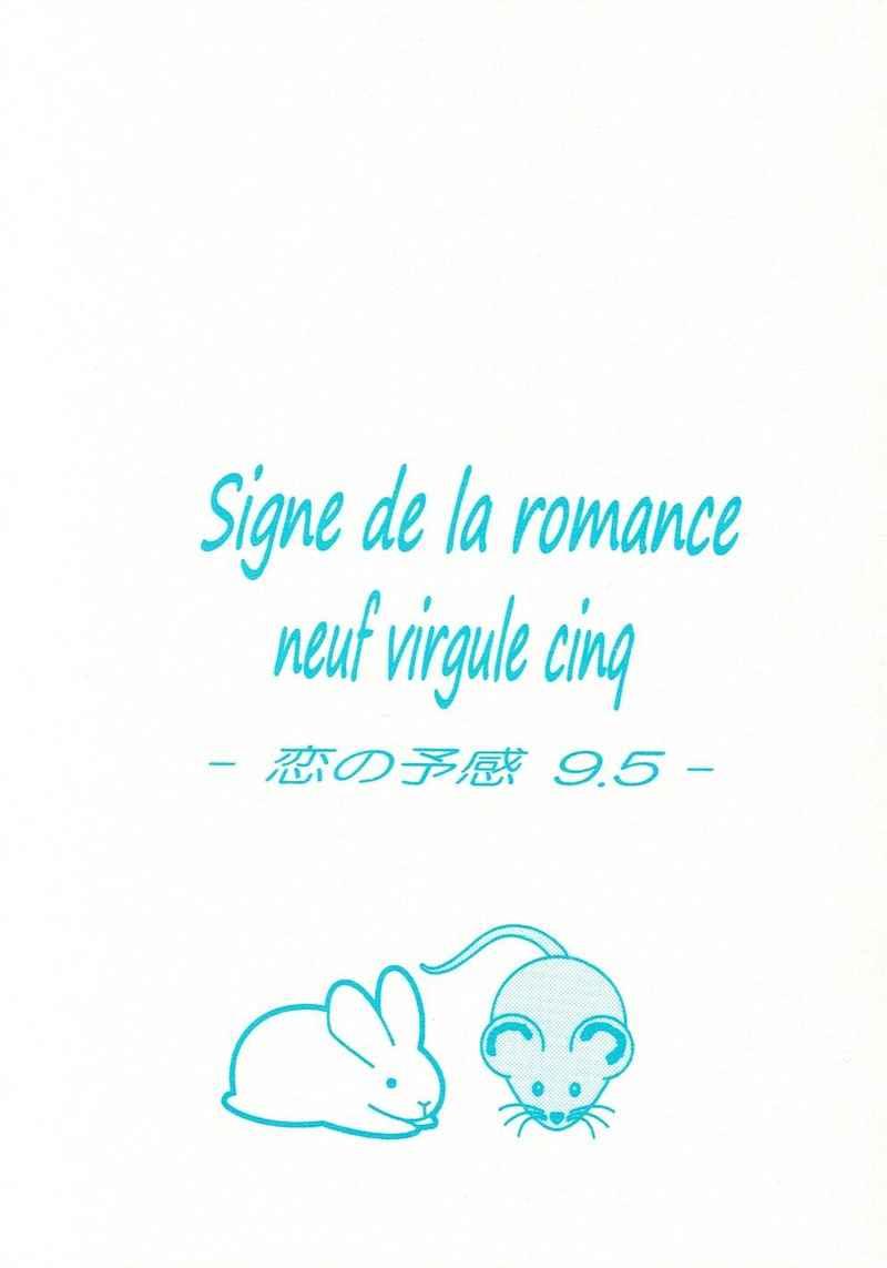 Signe de la romance neuf virgule cinq - 恋の予感9.5 - [みずいろのKoi(アン)] ジョーカー・ゲーム