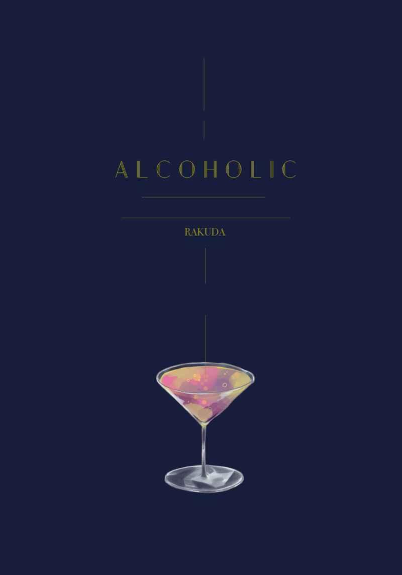 ALCOHOLIC [はなたば(らくだ)] その他