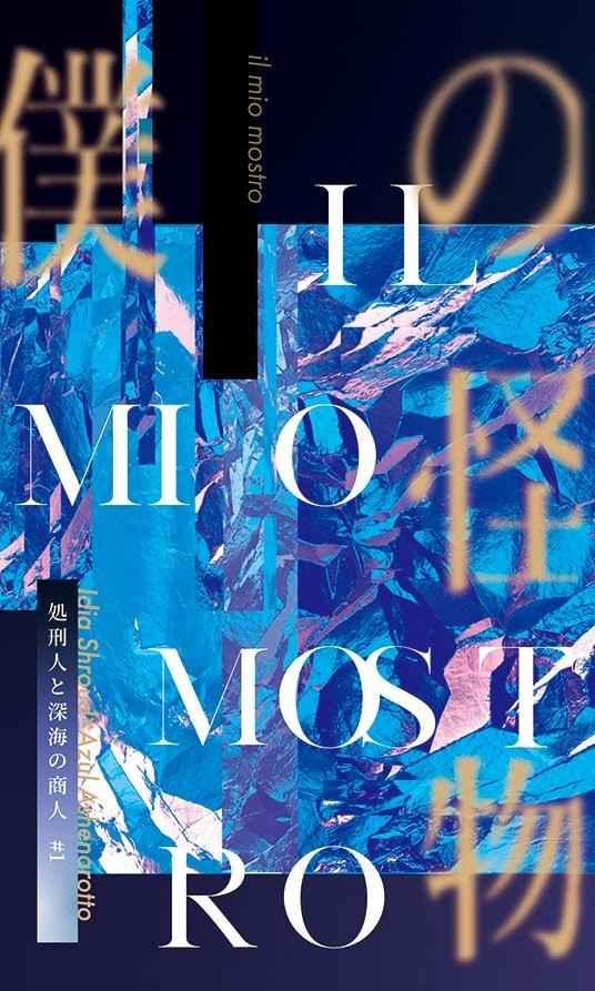 il mio mostro「処刑人と深海の商人#1」 [Hekate(ぼたもち)] その他