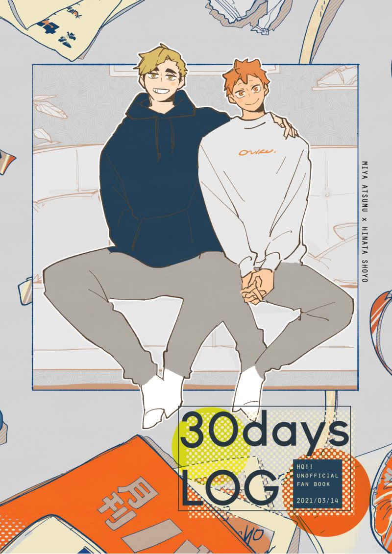 30days LOG [カウチポテト(おっ)] ハイキュー!!