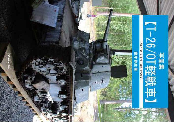 写真集 T-26/OT軽戦車 [芬蘭堂(齋木伸生)] ミリタリー