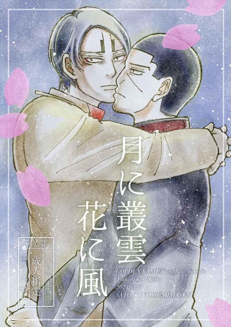 月に叢雲 花に風 [さとうすみません(さとう)] ゴールデンカムイ
