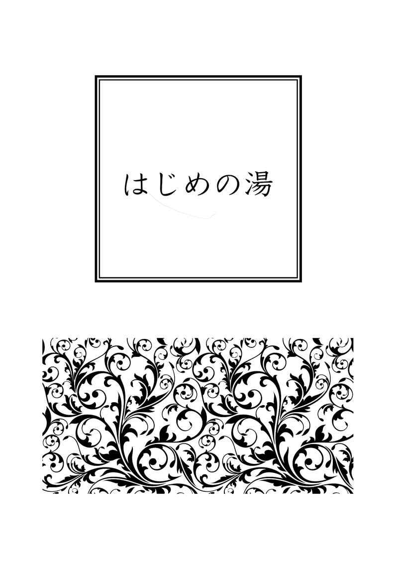 はじめの湯 [おしどりニンジン(やえた)] ゴールデンカムイ