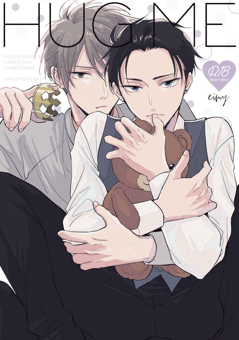 HUG ME [eimy(Lica)] 富豪刑事 Balance:UNLIMITED