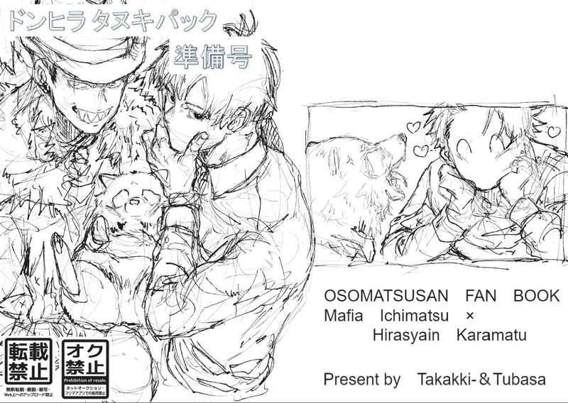 ドンヒラ タヌキパック 準備号 [高キー&ツバサ(高崎。)] おそ松さん