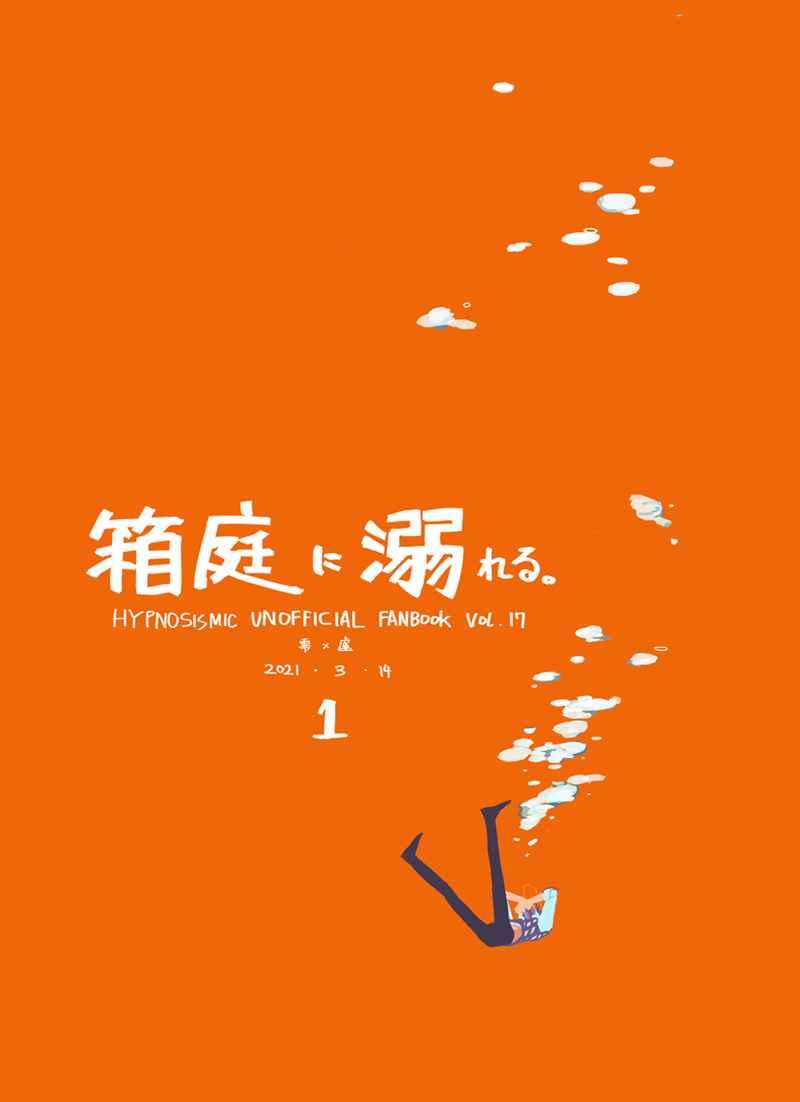 箱庭に溺れる。1 [アスファルト製麺所(さだやん)] ヒプノシスマイク