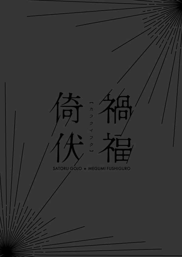 禍福倚伏 [isai(氏原真人)] 呪術廻戦