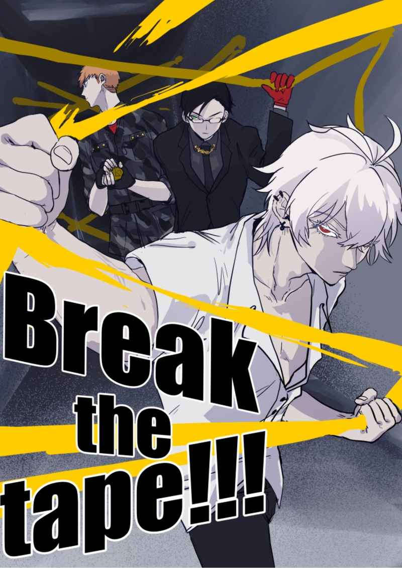 Break the tape!!! [And But Cause I love you(ボイラー)] ヒプノシスマイク