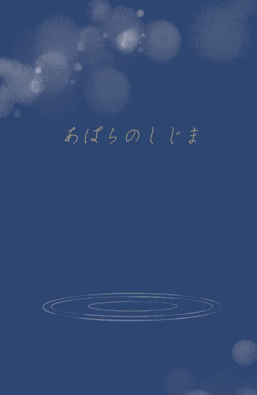 あばらのしじま [ハツコイサイダー(三九)] ハイキュー!!