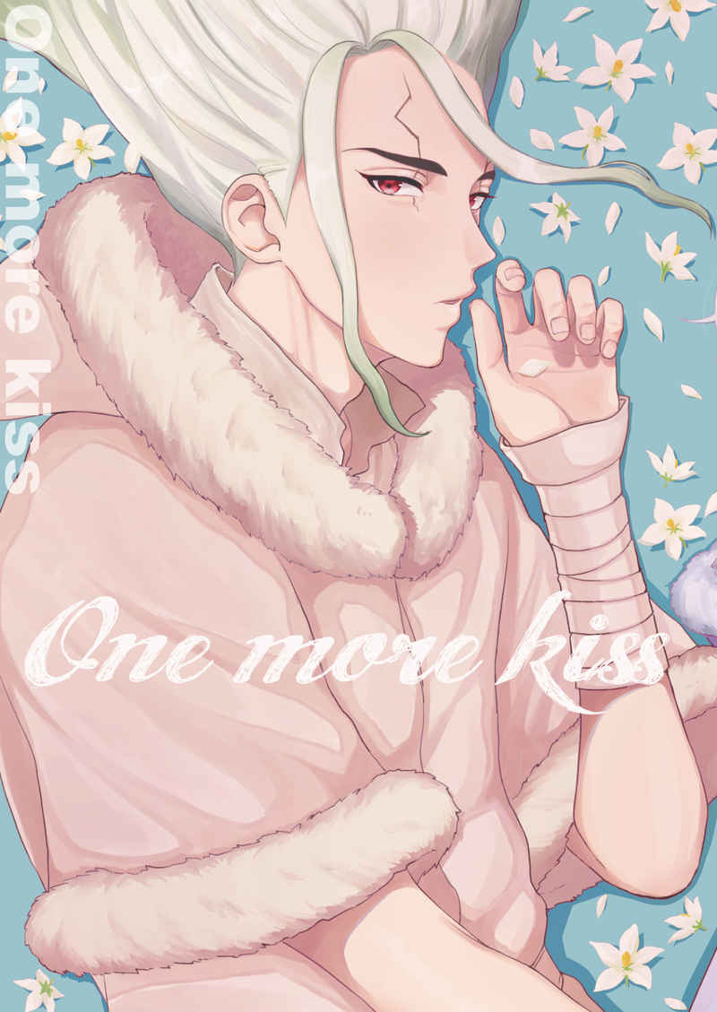 One more kiss [OWL(るの)] Dr.STONE