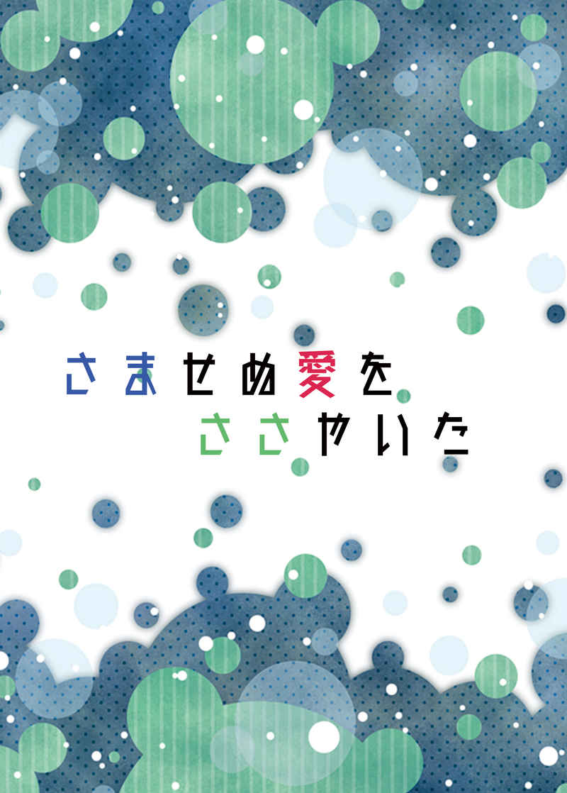 さませぬ愛をささやいた [空色雄猫(sa.kuro)] ヒプノシスマイク