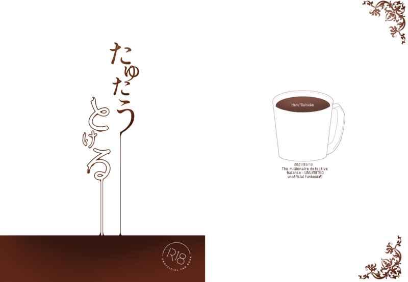 たゆたうとける [ヤッタ(シャタ)] 富豪刑事 Balance:UNLIMITED