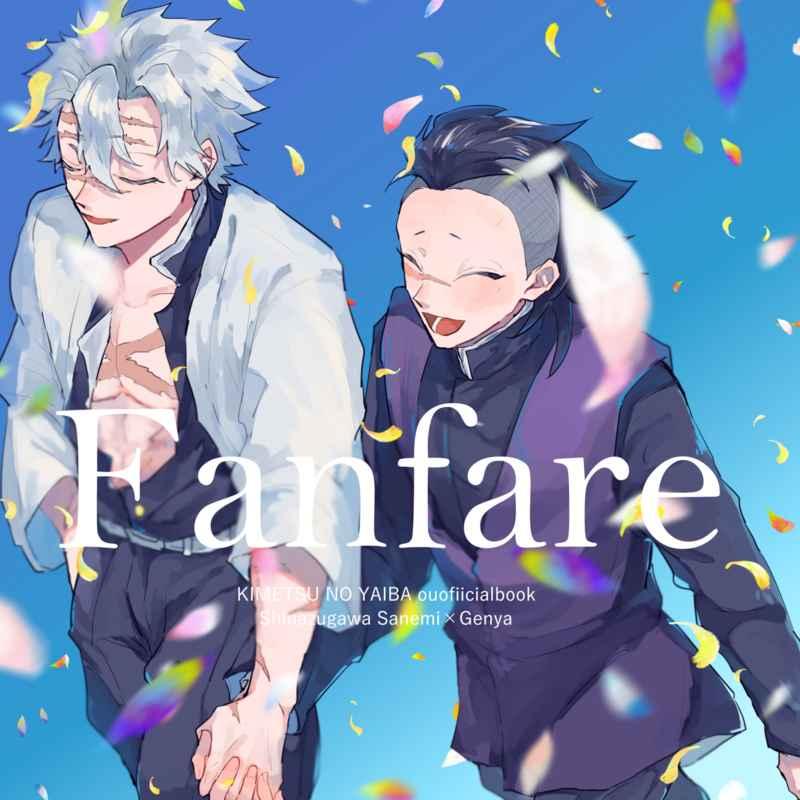 Fanfare [alcali(ろじ)] 鬼滅の刃