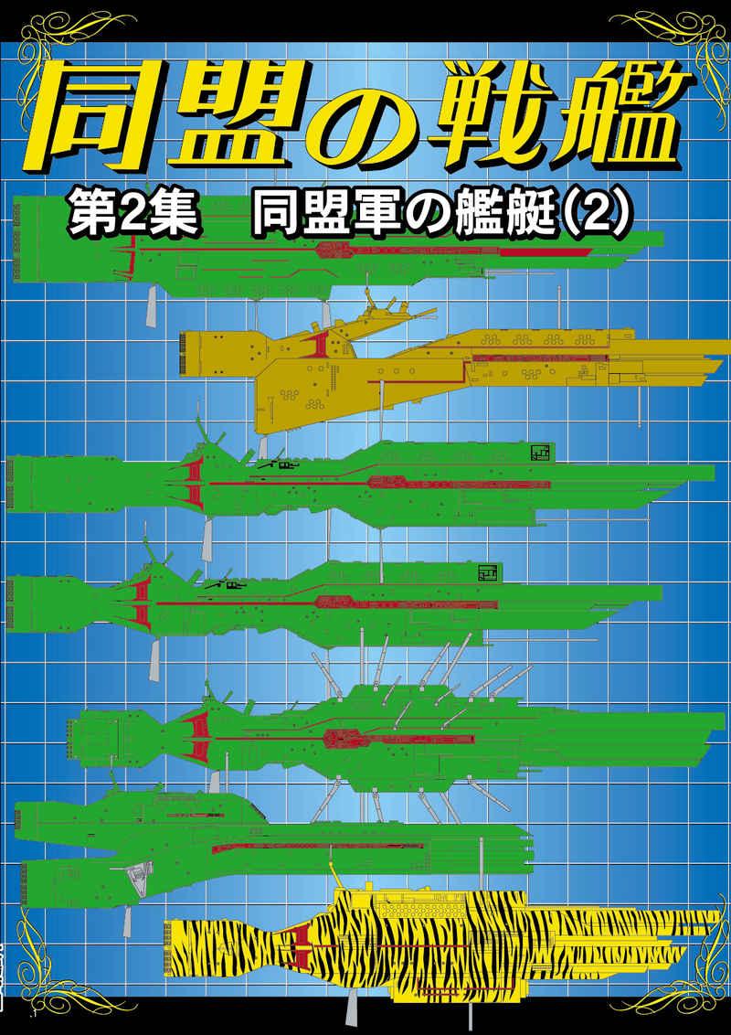 同盟の戦艦第二集同盟軍の艦艇(2) [FANKY企画(扶桑かつみ)] 銀河英雄伝説