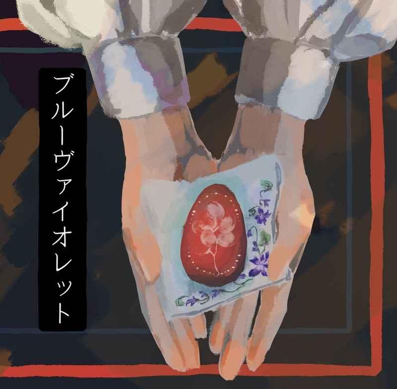 ブルーヴァイオレット [本丸御殿(さちこ丸)] 宝石商リチャード氏の謎鑑定