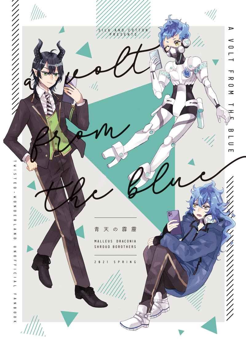 A volt from the blue [絹と木綿(おとうふ大豆パワー)] その他