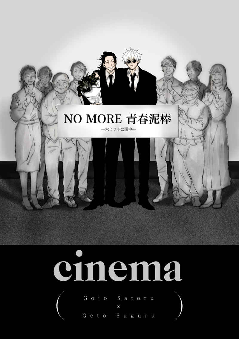 cinema [Letters(慈)] 呪術廻戦