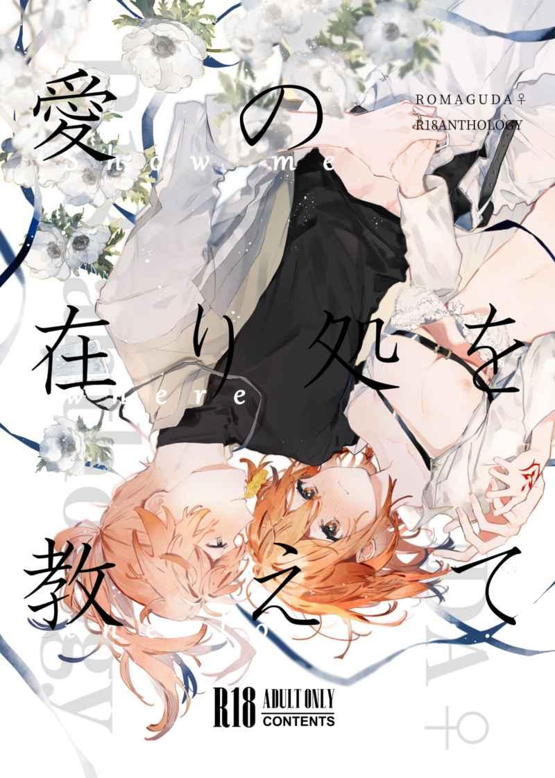 【ノベルティ付き】ROMAGUDA♀R18ANTHOLOGY 愛の在り処を教えて Show me where the love is. [とかげ屋本舗(空飛ぶ蜥蜴)] Fate/Grand Order