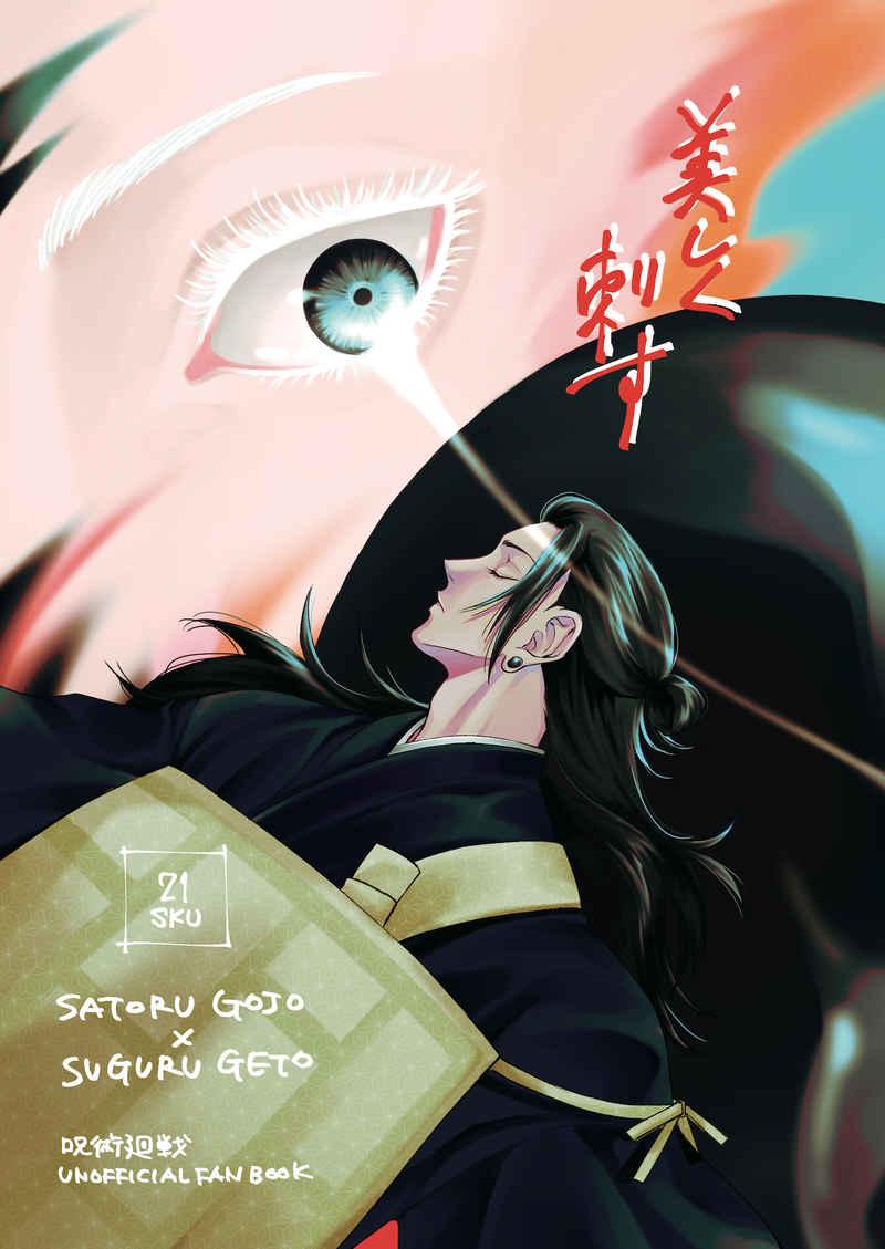 美しく刺す [21sku(漆)] 呪術廻戦