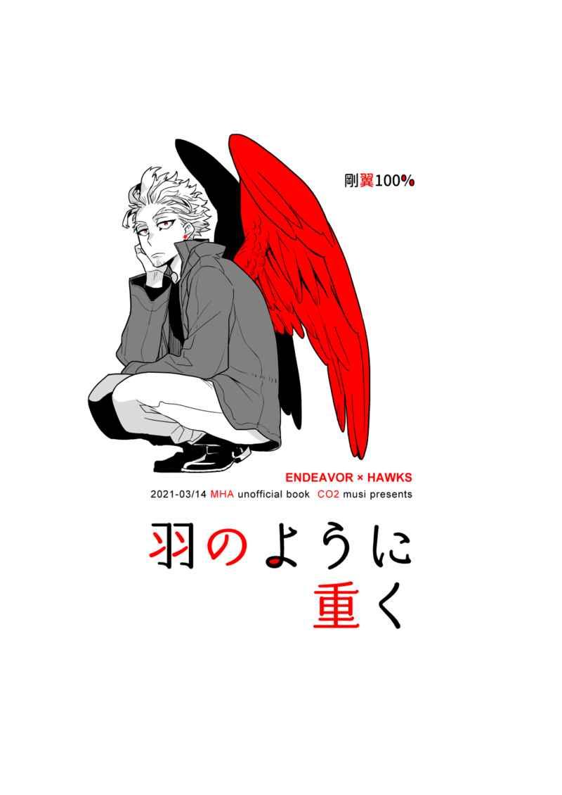 羽のように重く [シーオーツー(テラシマムシ)] 僕のヒーローアカデミア