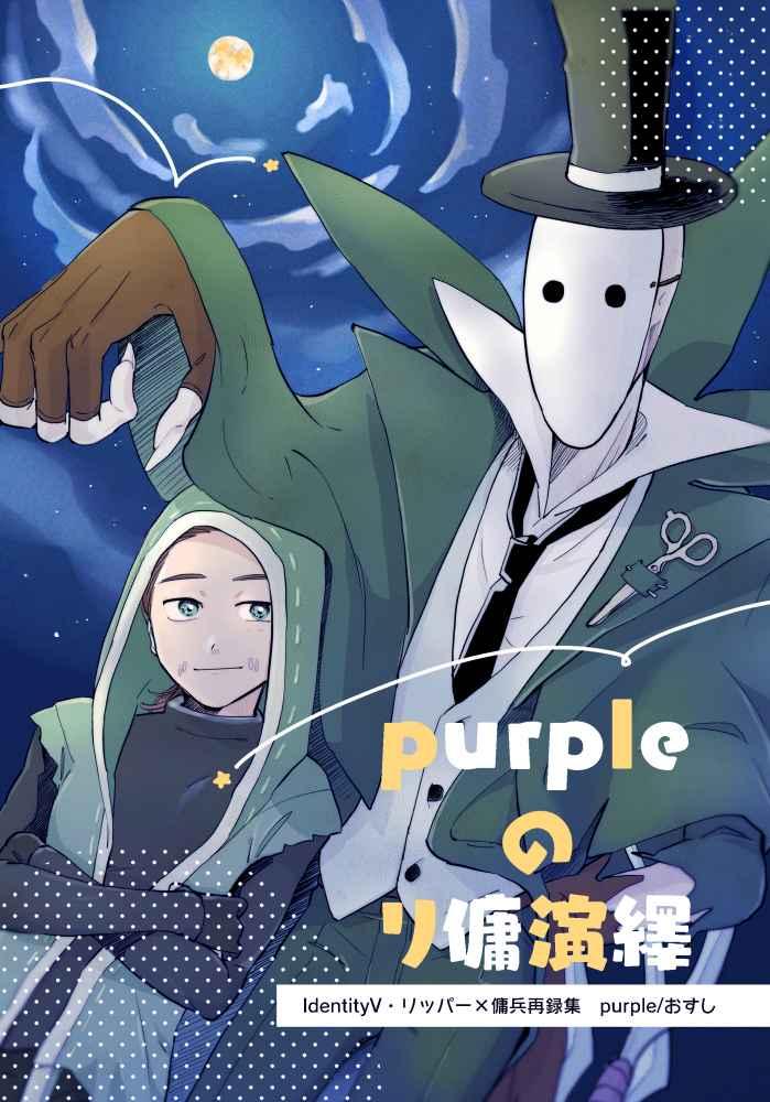 purpleのリ傭演繹 [purple(おすし)] IdentityV 第五人格