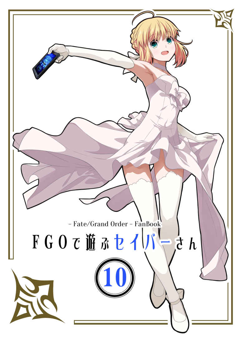 FGOで遊ぶセイバーさん10 [SoaR(九十九)] Fate/Grand Order