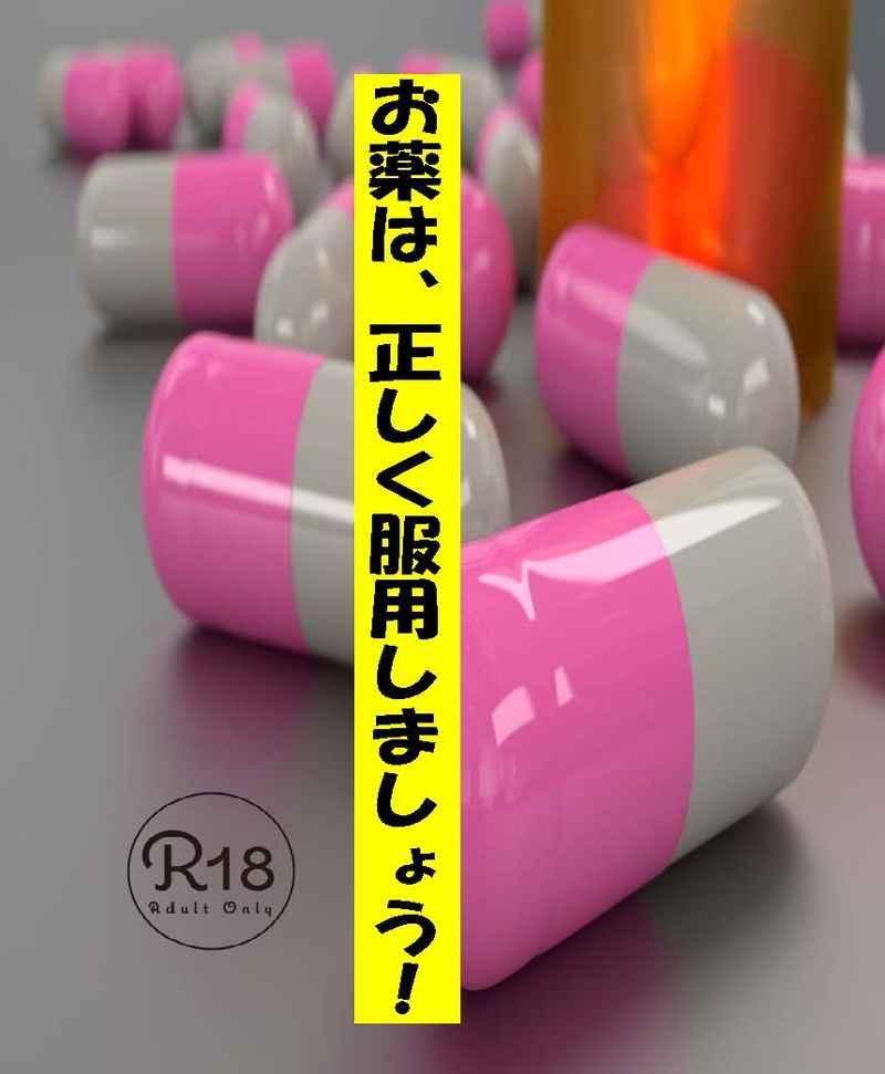 お薬は、正しく服用しましょう! [焼きまんじゅう(あやのん@日々奮闘中)] 刀剣乱舞
