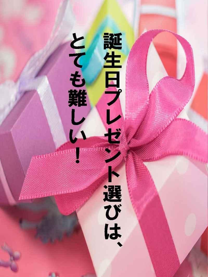誕生日プレゼント選びは、とても難しい! [焼きまんじゅう(あやのん@日々奮闘中)] 刀剣乱舞