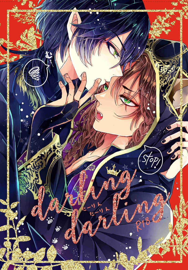 darling darling [*Aqua*(イオ)] その他