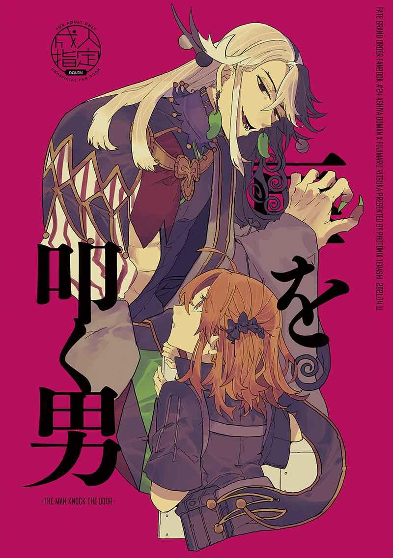 扉を叩く男 [PHOTONIX(てらし)] Fate/Grand Order