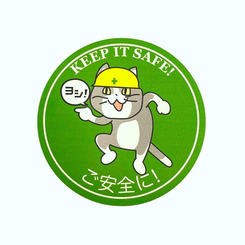 ご安全に現場猫マグネットステッカー 10cmサイズ [Japanese Internet memes(としあき)] ふたば☆ちゃんねる