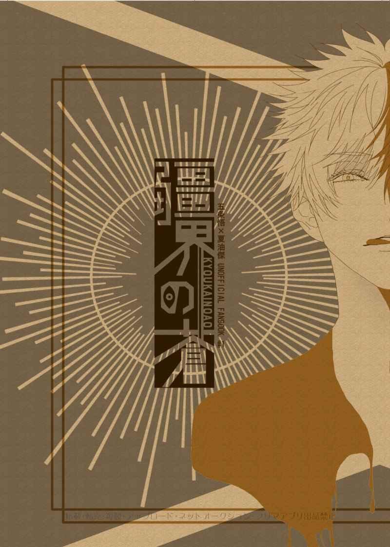 疆界の蒼 [BEAUTY HONEY(▲)] 呪術廻戦