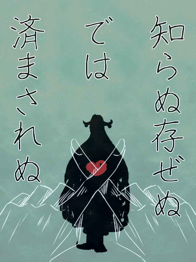 知らぬ存ぜぬでは済まされぬ [三角図形(三隅)] Fate/Grand Order