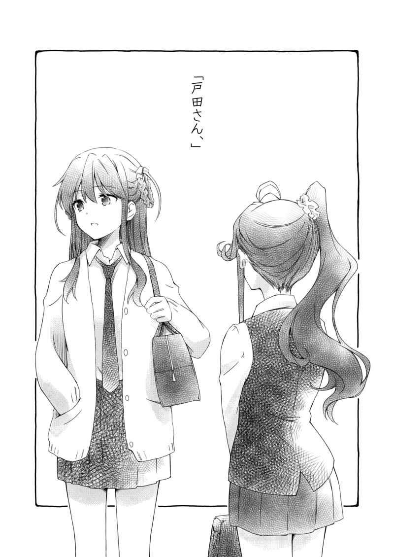 「戸田さん、」 [鉄棒少年(夏師)] アイドル