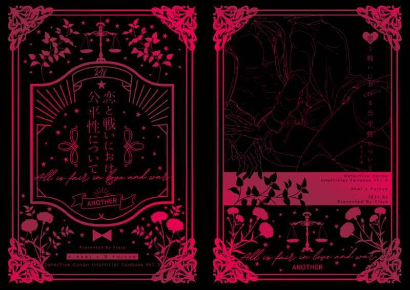 【おまけ本】恋と戦いにおける公平性について-Another- [Fiore(おうり)] 名探偵コナン