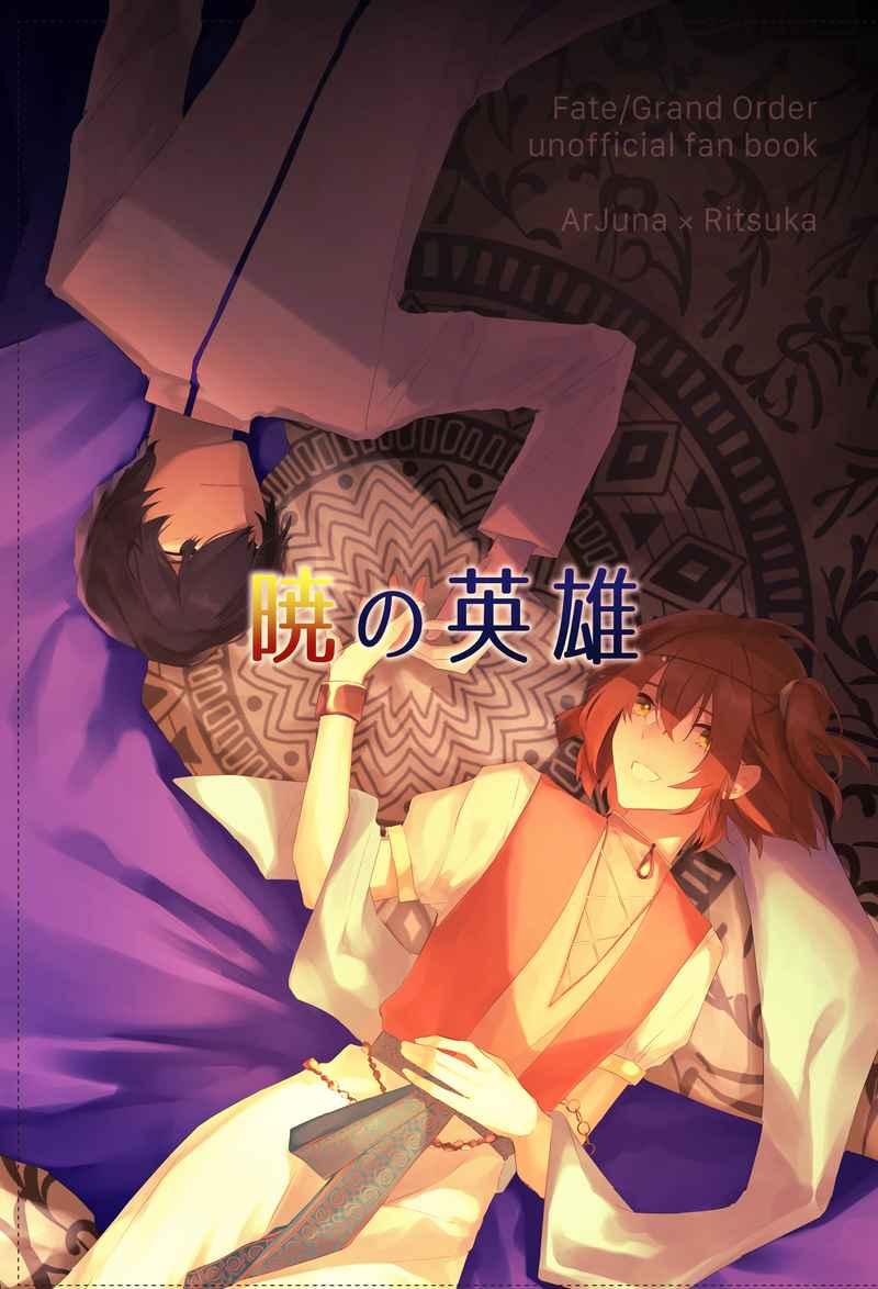 暁の英雄(中) [システムF(薄蒼)] Fate/Grand Order