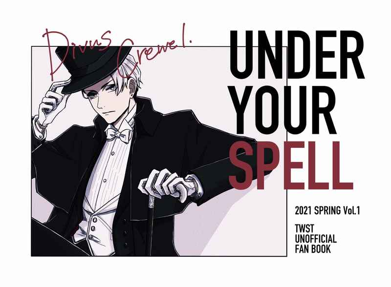 UNDER YOUR SPELL vol.1 [第二研究室(伊勢)] その他