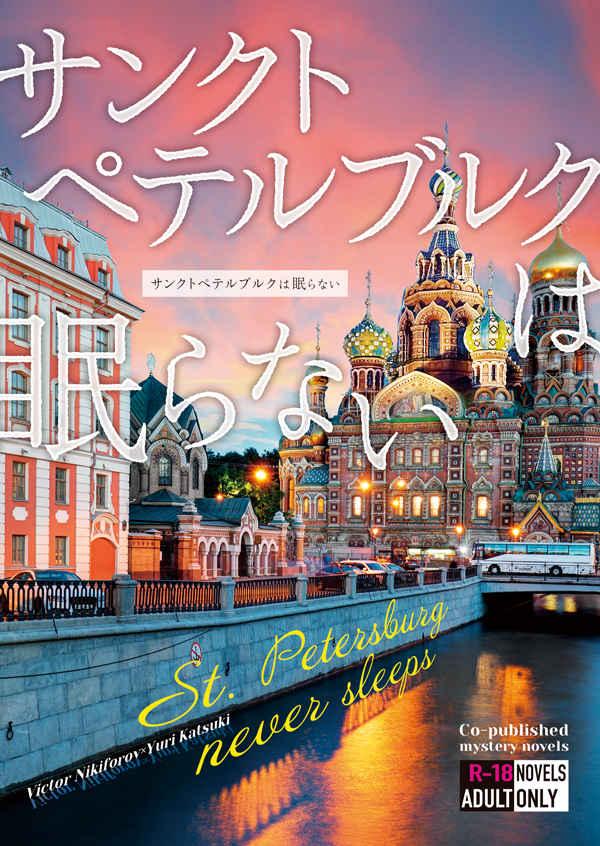 サンクトペテルブルクは眠らない [ROLL(きょう)] ユーリ!!! on ICE