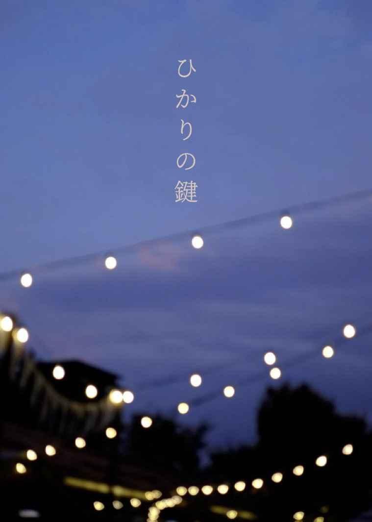 ひかりの鍵 [if;(梢沙)] ソードアート・オンライン