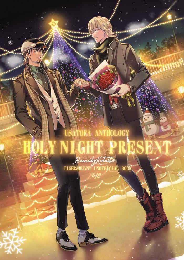 HOLY NIGHT PRESENT [うさとらMARKET運営委員(サンチェ)] TIGER & BUNNY