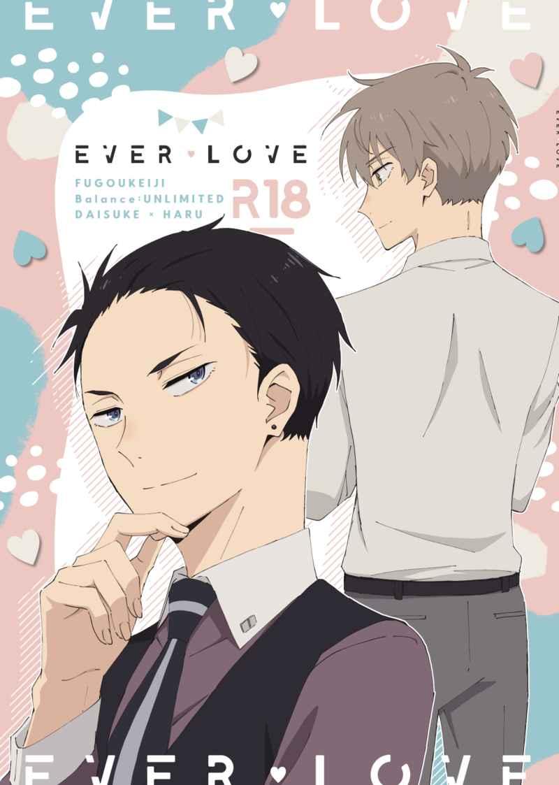 EVER LOVE [Nilgiri(まよい)] 富豪刑事 Balance:UNLIMITED