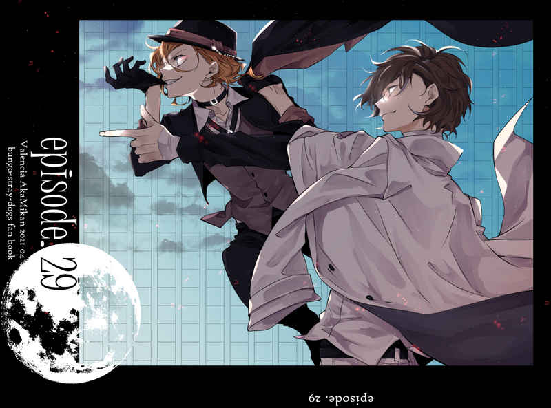 episode.29 [Valencia(紅 蜜柑)] 文豪ストレイドッグス