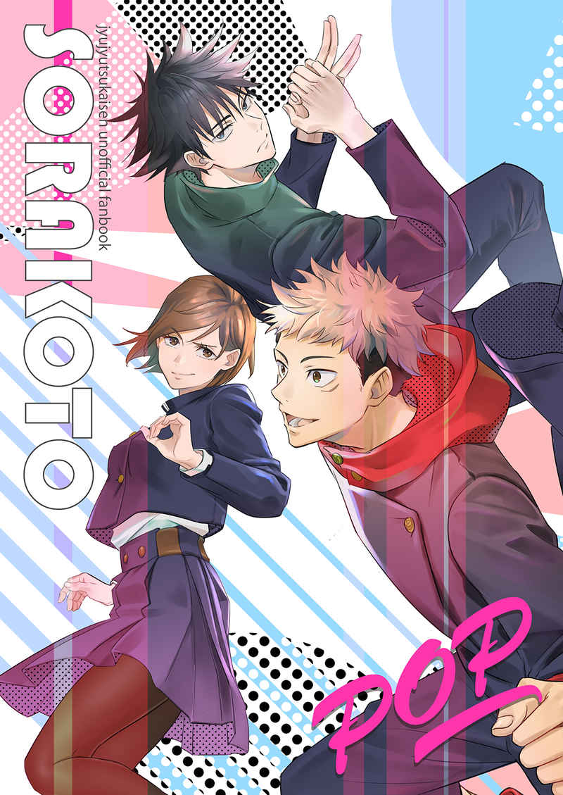 SORAKOTO  -POP- [そとこと(kotona)] 呪術廻戦