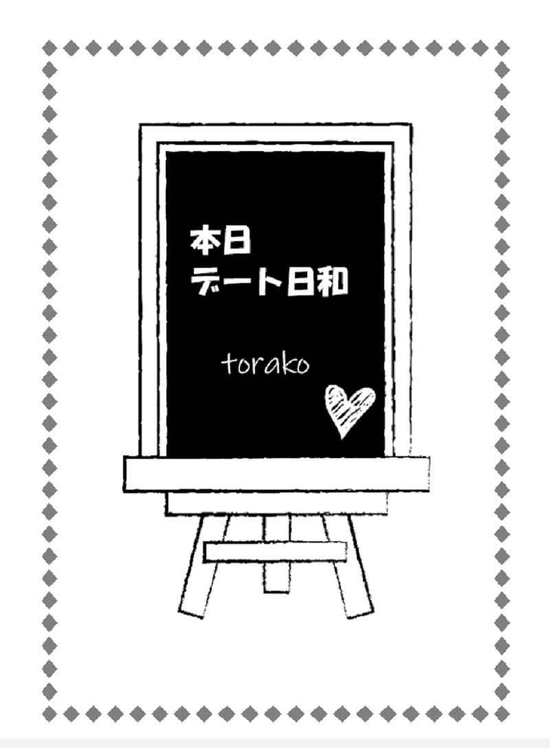 本日デート日和 [カナリア・ドロップ(torako)] 名探偵コナン