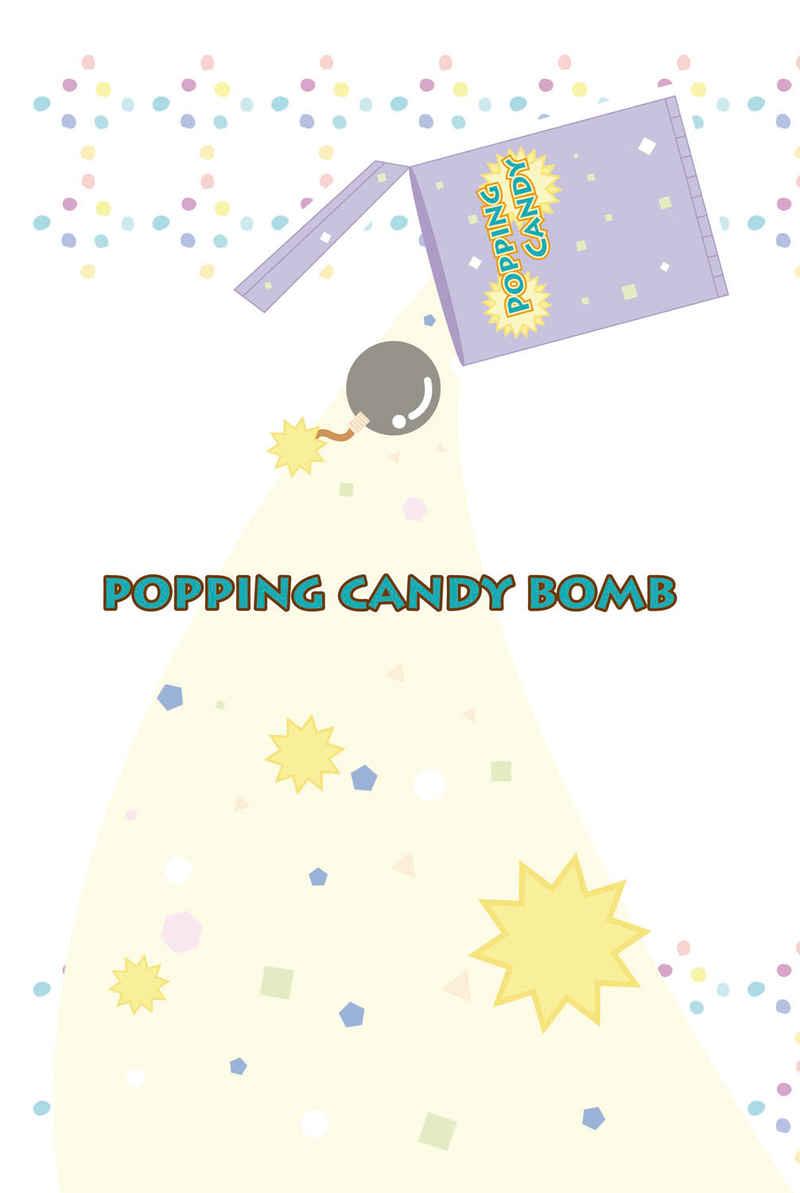 POPPING CANDY BOMB [ししまる粉ブレッド(ししまるこ)] 銀魂